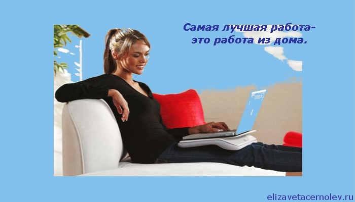 Работа из дома.Заработок в интернете