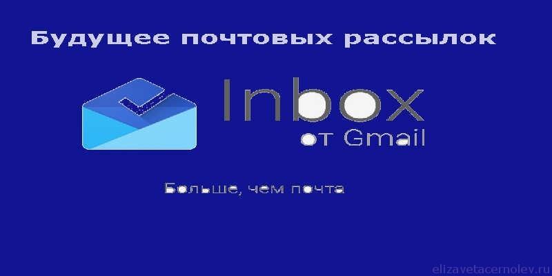 Inbox - будущее почтовых сервисов