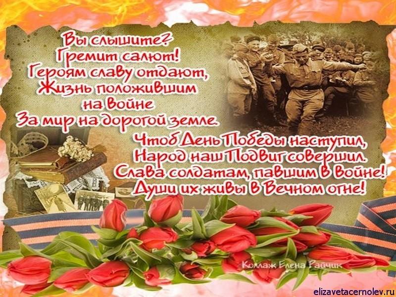 День Победы в кишиневе